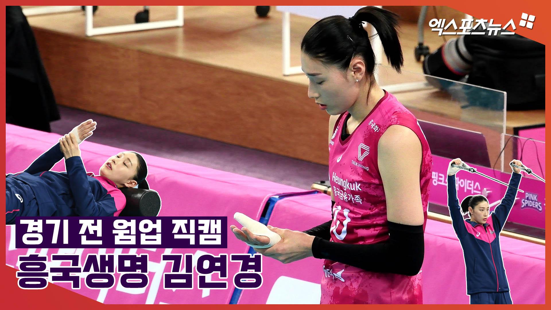 '부상 투혼' 김연경, 경기 전 웜업 직캠[엑's 스케치]