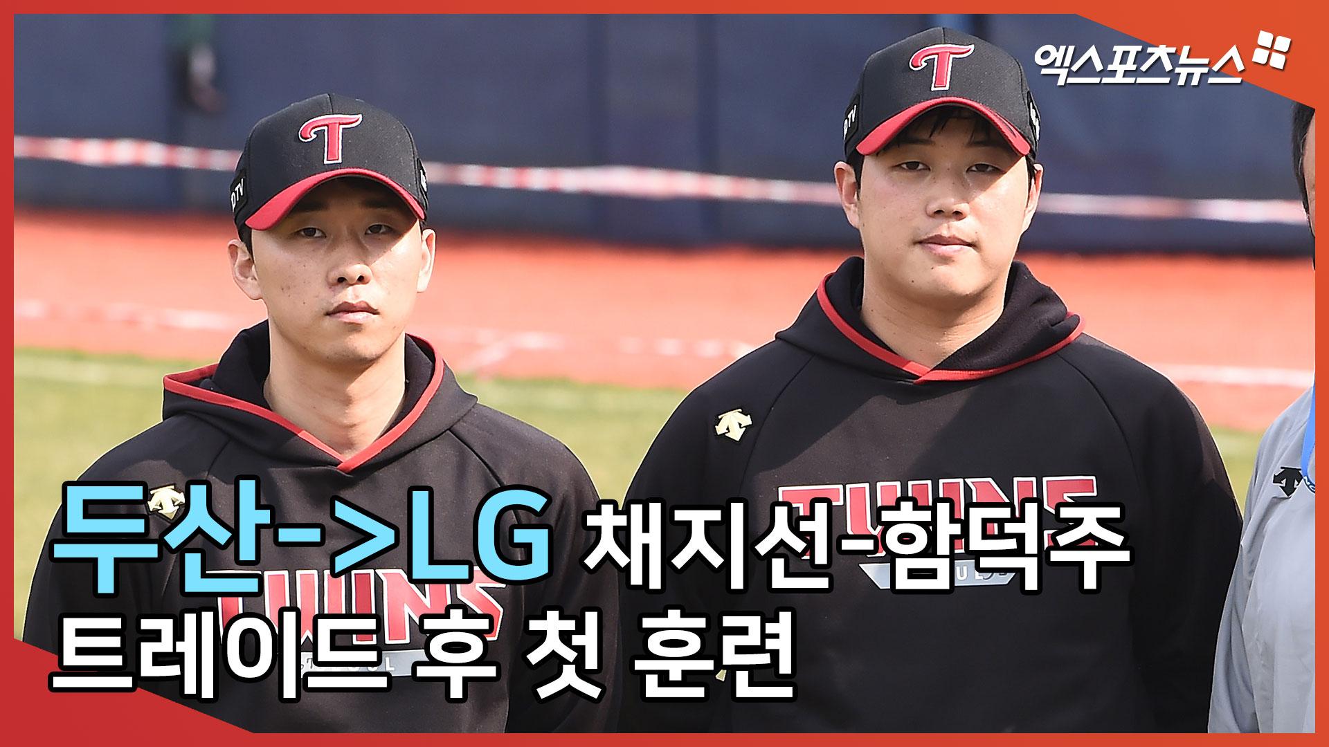 '오늘부터 LG' 채지선-함덕주, 트레이드 후 첫 훈련 현장[엑's 스케치]