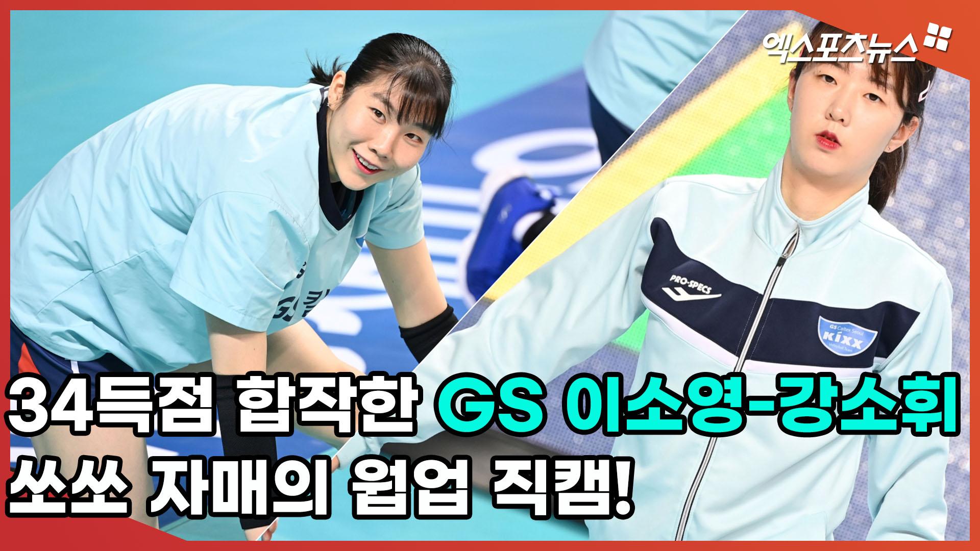 34득점 합작한 GS 이소영-강소휘, 쏘쏘 자매의 경기전 웜업 직캠! [엑's 스케치]