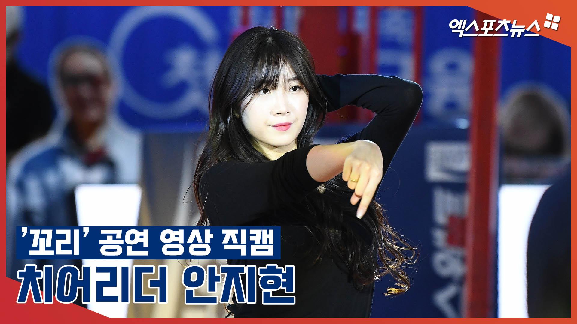 치어리더 안지현, '꼬리' 공연 세로 직캠[엑's 영상]