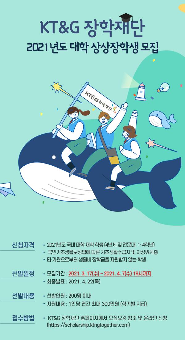 KT&G장학재단, 저소득층 대학생 대상 '2021 대학 상상장학생' 모집