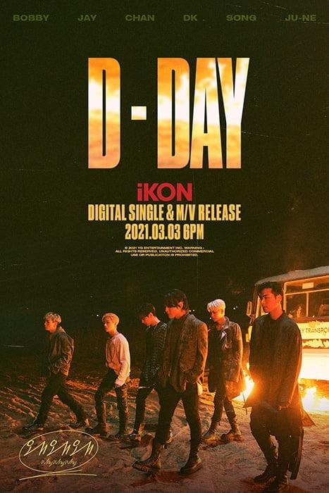 아이콘, 감성 신곡 '왜왜왜' 공개 임박…D-DAY 포스터 눈길
