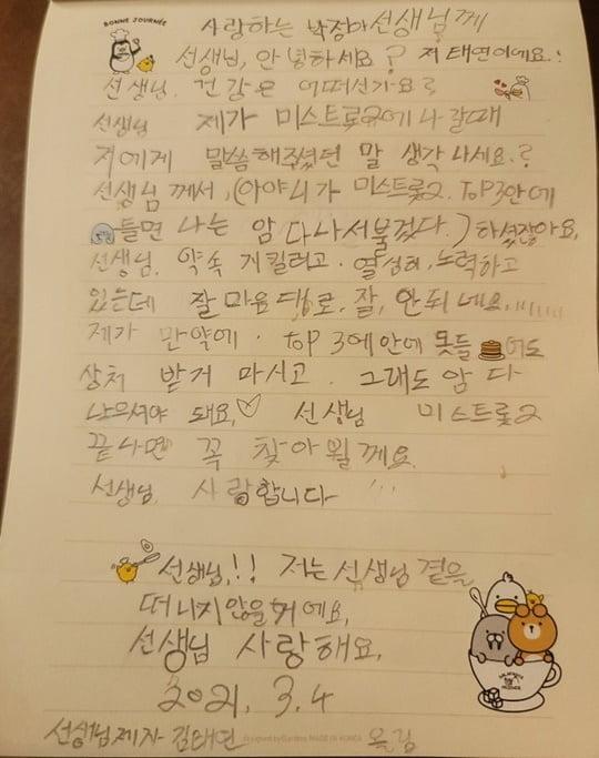 '미스트롯2' 김태연, 결승전 앞두고 암투병 박정아 스승에 감동 손편지