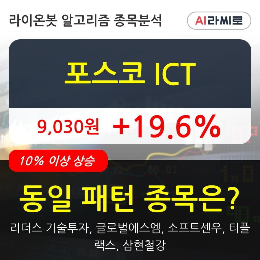 포스코 ICT