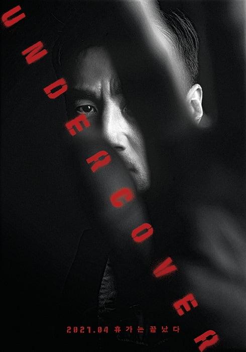 '언더커버' 지진희의 압도적인 존재감 '숨멎' 유발 티저 포스터 공개