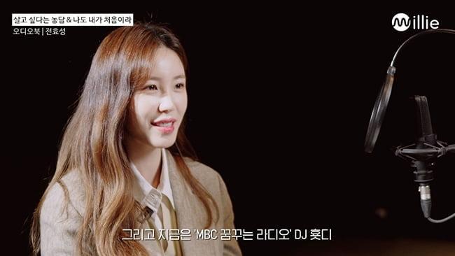 """전효성, 오디오북 리더로 변신 """"떨리고 설렌다"""""""