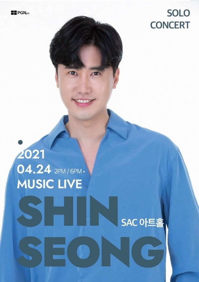 신성, 25일 첫 단독 콘서트 '2021 신성의 뮤직 라이브' 티켓 오픈