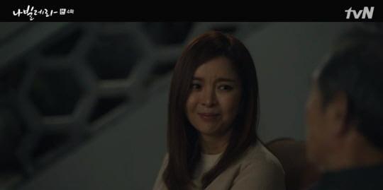 '나빌레라'(사진=tvN)