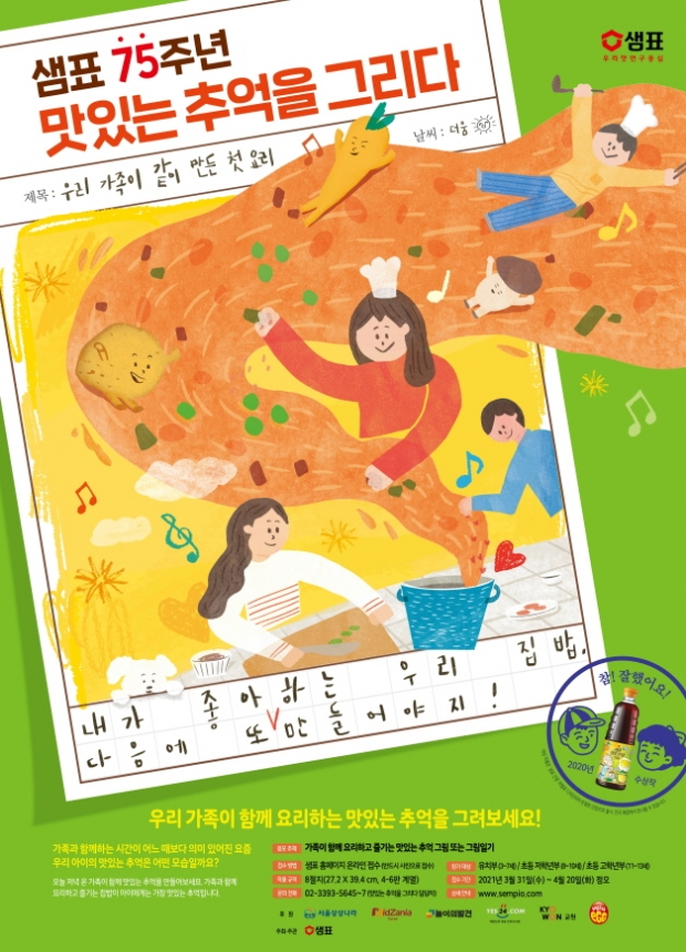 샘표, '2021 맛있는 추억을 그리다' 어린이 그림대회 개최