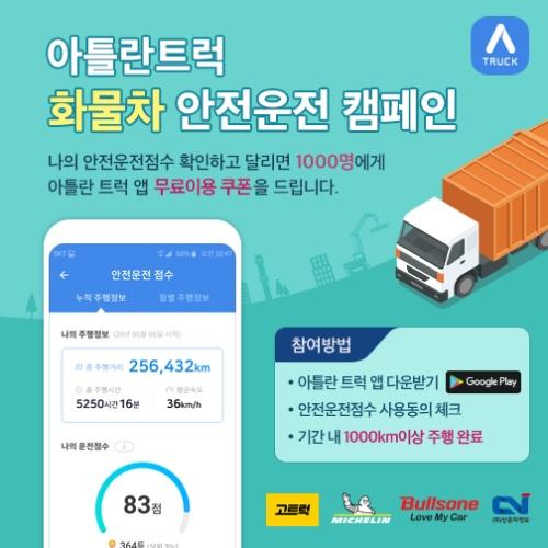 맵퍼스, '아틀란 트럭' 앱 '화물차 안전 캠페인 열어
