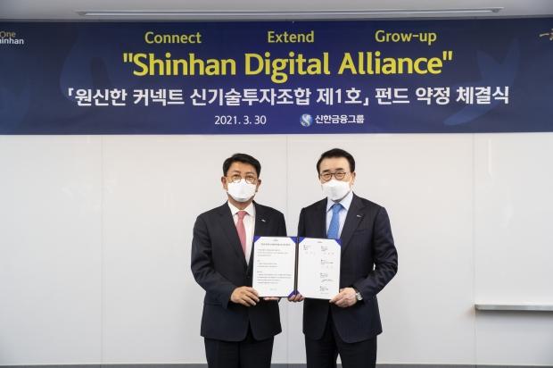 신한금융그룹, 디지털 전략적 투자를 위한
