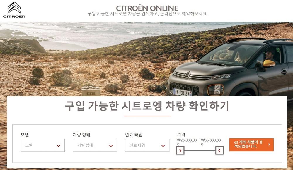 한불모터스, 푸조·시트로엥 온라인 구매 예약 플랫폼 열어