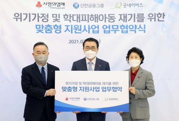 신한금융그룹, 위기가정 및 학대피해아동