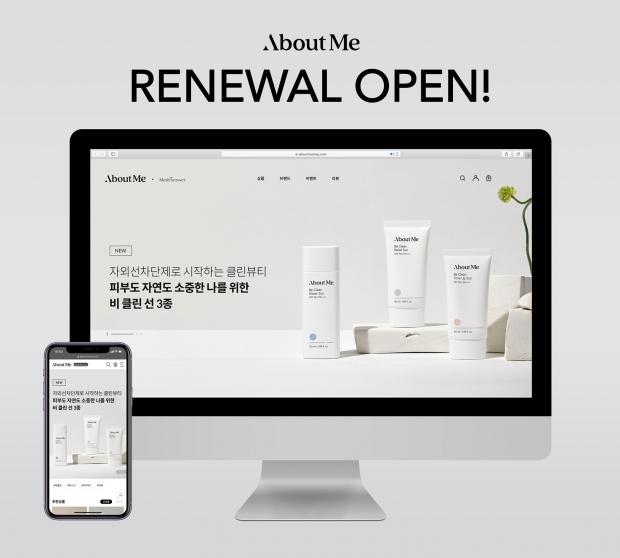 삼양사 '어바웃미', 공식몰 리뉴얼 및 신제품 출시 기념 할인 이벤트