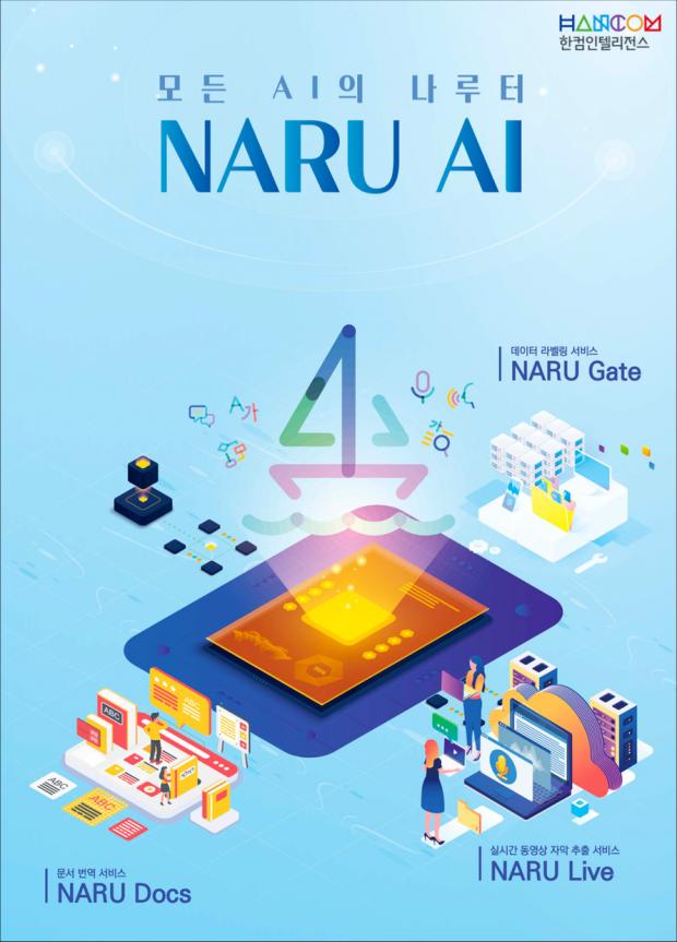 한컴인텔리전스, 'AI EXPO 2021' 참가