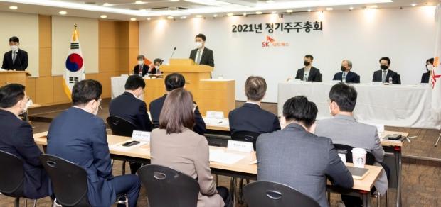 SK네트웍스, 제 68기 정기주주총회 개최