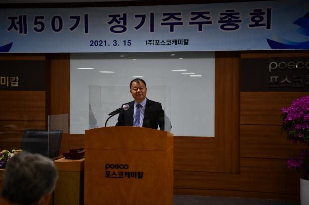 포스코케미칼, 제 50기 정기 주주총회 개최