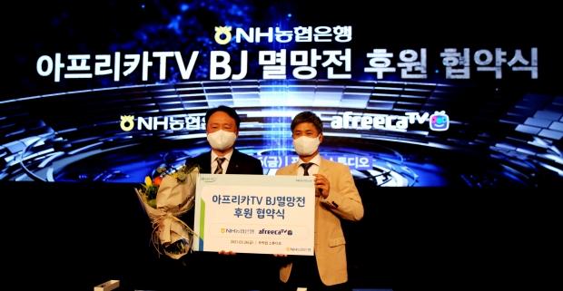 아프리카티비(TV), NH농협은행과 e스포츠 리그 후원 협약식 진행