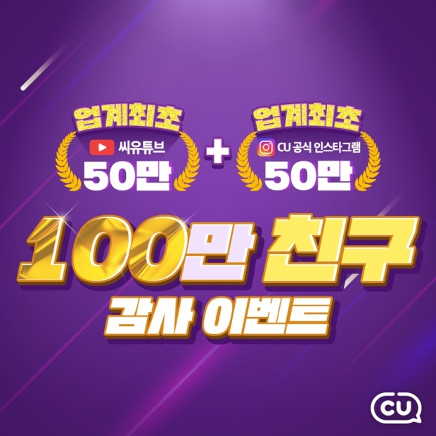 MZ세대들의 인플루언서 등극... CU, 업계 최초 유튜브∙인스타그램 100만 친구 돌파!