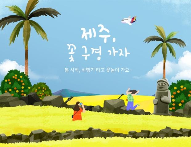 아시아나, 새봄맞이 '실속있는' 국내여행 이벤트