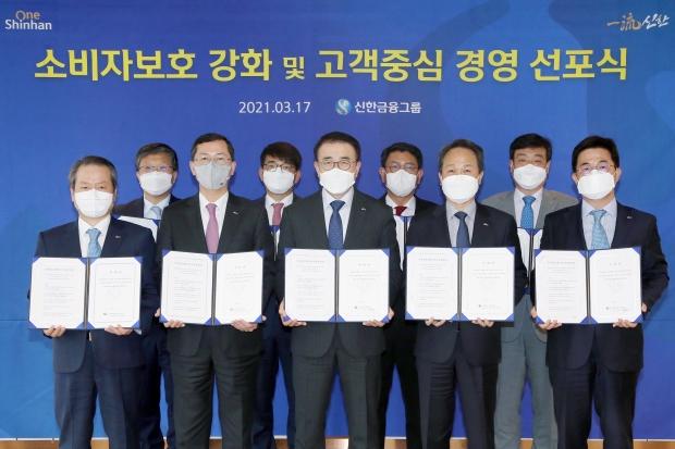 신한금융,『소비자 보호 강화 및 고객중심 경영 선포식』실시