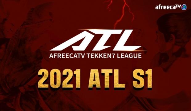 아프리카티비(TV), '2021 아프리카TV 철권 리그(ATL)' 시즌1 10일부터 참가 접수 시작