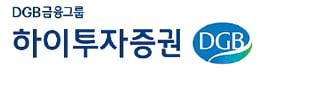 하이투자증권, 정기 주주총회 개최…사외이사 선임 등 결의