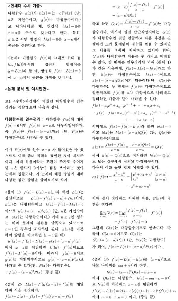 [2022학년 논술길잡이] 인수정리와 다항함수의 미분