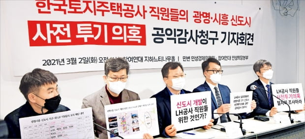 2일 서울 종로구 참여연대 사무실에서 참여연대 관계자들이 LH(한국토지주택공사) 직원들의 광명·시흥신도시 사전투기 의혹에 관한 기자회견을 열었다.  김영우 기자 youngwoo@hankyung.com