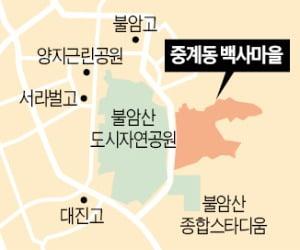 백사마을 '아파트-주택 결합' 재개발 본격화