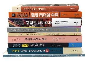[책꽂이] 위험한 나비효과 등