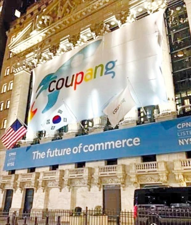 11일 미국 뉴욕 맨해튼에 있는 뉴욕증권거래소(NYSE) 벽면에 쿠팡의 상장을 축하하는 대형 로고와 태극기가 함께 걸려 있다. /김한준 알토스벤처스 대표 페이스북  제공