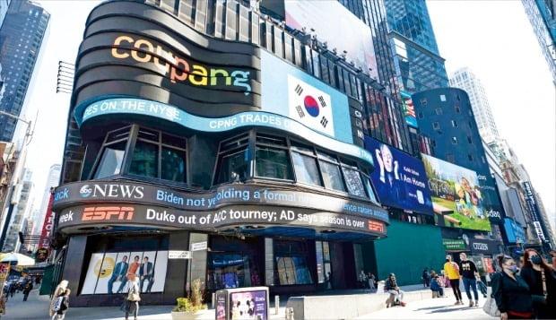 < 타임스스퀘어에 뜬 쿠팡 광고 > 쿠팡은 뉴욕증권거래소 상장을 기념해 지난 11일 미국 뉴욕 맨해튼 타임스스퀘어에 전광판 광고를 게시했다. 쿠팡 로고와 태극기가 함께 있어 눈길을 끈다. 쿠팡  제공