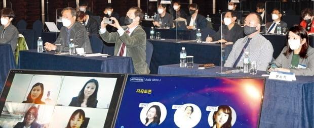 17일 서울 삼성동 그랜드인터컨티넨탈파르나스호텔에서 열린 AI미래포럼 창립 웨비나에 참석한 청중들이 스마트폰으로 발표 내용을 촬영하는 등 큰 관심을 보였다.  /허문찬 기자 sweat@hankyung.com