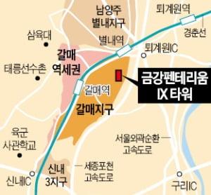 '금강펜테리움 IX타워', 수도권 동북부 교통 요지…임대용 '틈새상품'