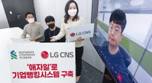 LG CNS와 SC제일은행의 직원들이 화상회의로 SI 프로젝트를 논의하고 있다.  LG CNS 제공