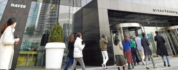 임직원들이 경기 성남시 분당 네이버 본사 건물로 들어가고 있다. 사진=허문찬 기자 sweat@hankyung.com