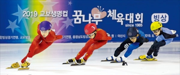 2019년 충남 아산시 이순신빙상장에서 열린 '교보생명컵 꿈나무체육대회'에서 초등학생 빙상 선수들이 경기를 하고 있다.  교보생명 제공