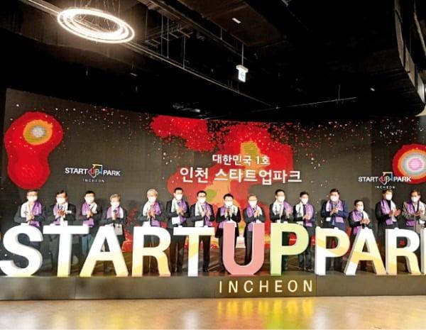 지난달 25일 송도국제도시에서 인천스타트업파크 개관식이 열렸다.