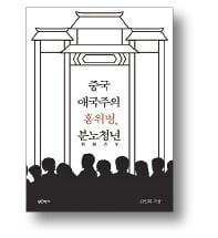 [책마을] 맹목적 중화주의 부추기는 '주입식 애국'