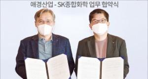 SK종합화학·애경산업, 손잡고 친환경 화장품 용기 공동 개발
