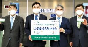 이동걸·윤관석·민형배, 산은 특판예금 '1호 가입'