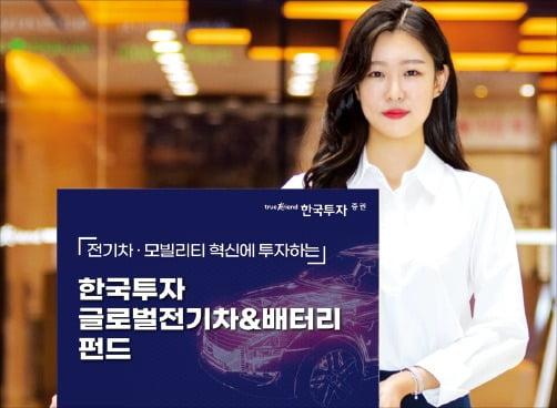 한국투자증권, 전기車 관련 업종 분산투자…트렌드 맞춰 종목 선별