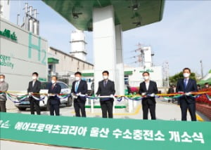 울산 민간투자 수소충전소 개소식이 31일 에어프로덕츠코리아 울산공장에서 열렸다.   울산시 제공
