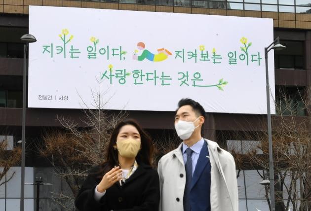 교보생명 광화문글판 봄편 전봉건의 '사랑'