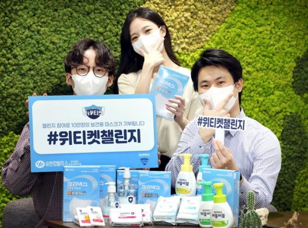 유한킴벌리, '위티켓' 전개…택배·운수 종사자에 마스크 10만장 기부