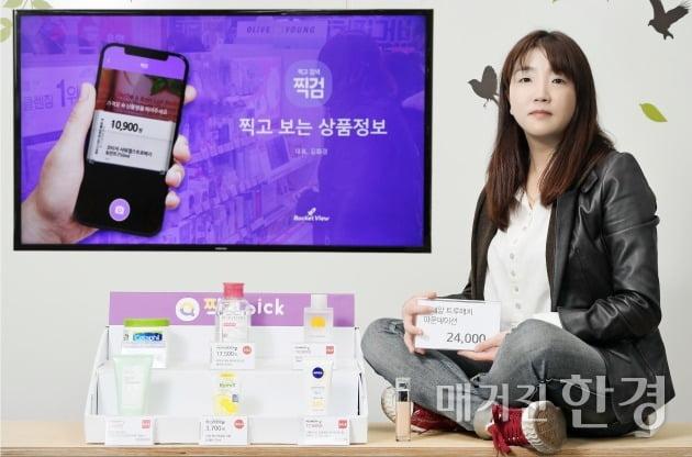 김화경 로켓뷰 대표. 사진=이승재 기자