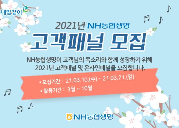 """NH농협생명, 2021년 고객패널 모집 """"고객 목소리 경청"""""""
