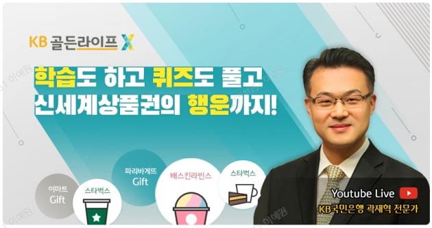 KB국민은행, 18일 'KB골든라이프 은퇴자산관리' 온라인 세미나