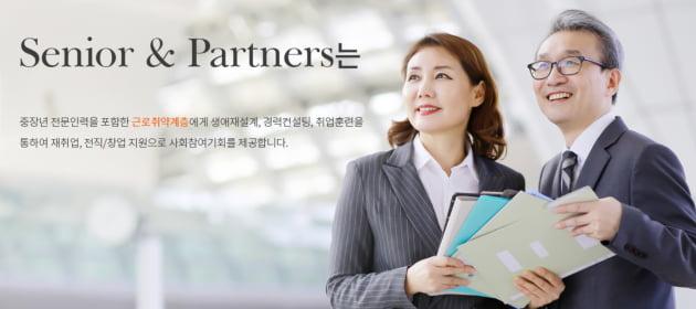 중장년전문인력 지원 기업 시니어앤파트너즈 홈페이지 캡쳐.